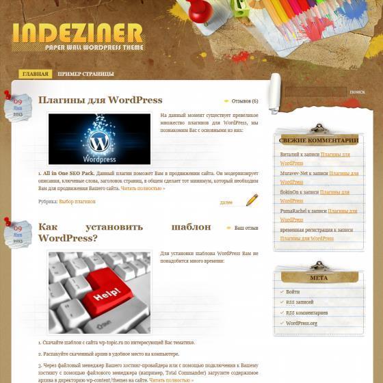 Бесплатный шаблон Wordpress Paper Wall