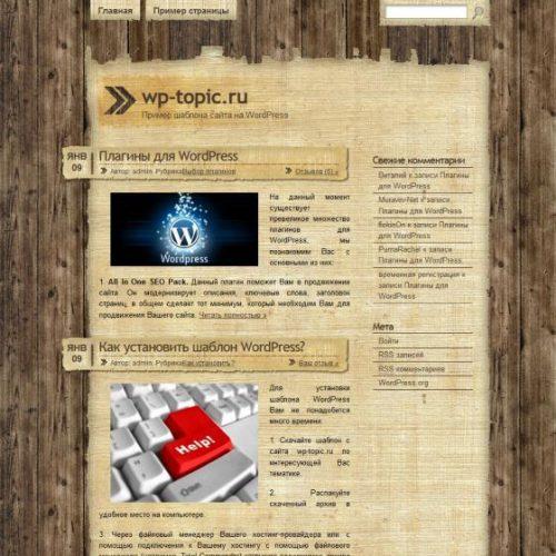 Бесплатный шаблон WordPress Papyrus