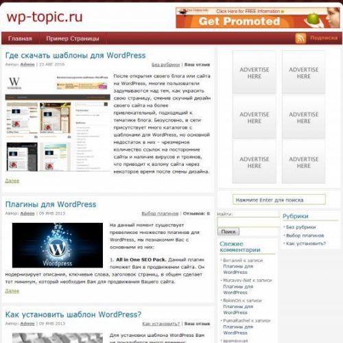 Бесплатный шаблон WordPress PassionDuo Red