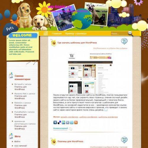 Бесплатный шаблон WordPress Pets off Leash