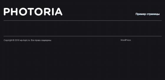 Бесплатный шаблон Wordpress Photoria