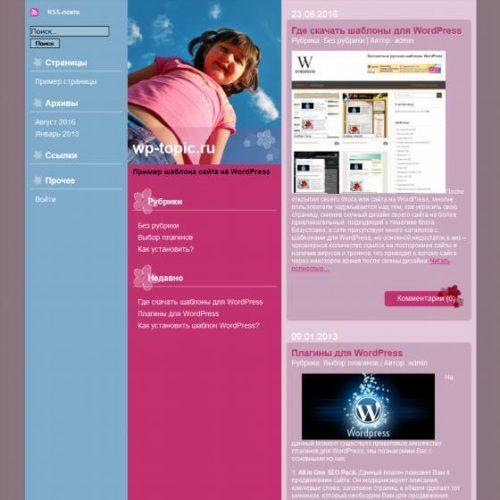 Бесплатный шаблон WordPress Pink Cutey