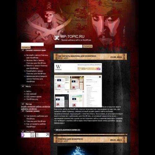 Бесплатный шаблон WordPress Pirates