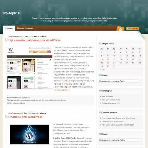 Бесплатный шаблон WordPress Pixelate