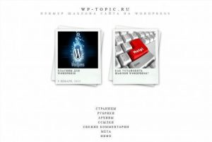 Бесплатный шаблон WordPress Polaroids