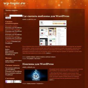 Бесплатный шаблон Wordpress Premium Modern Orange