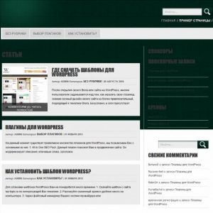 Бесплатный шаблон Wordpress Pretty Face Theme