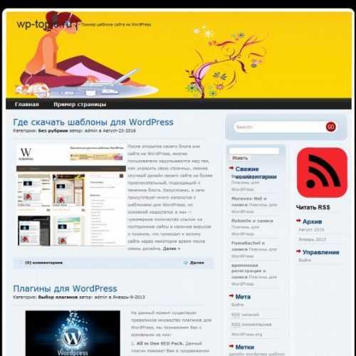 Бесплатный шаблон WordPress Problogging