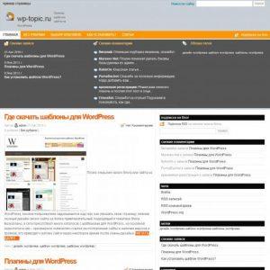 Бесплатный шаблон Wordpress Professional Design