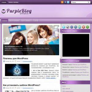 Бесплатный шаблон WordPress PurpleBlog