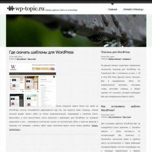 Бесплатный шаблон Wordpress Puzzled