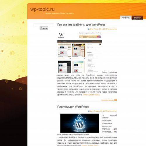 Бесплатный шаблон WordPress Rays of Sun