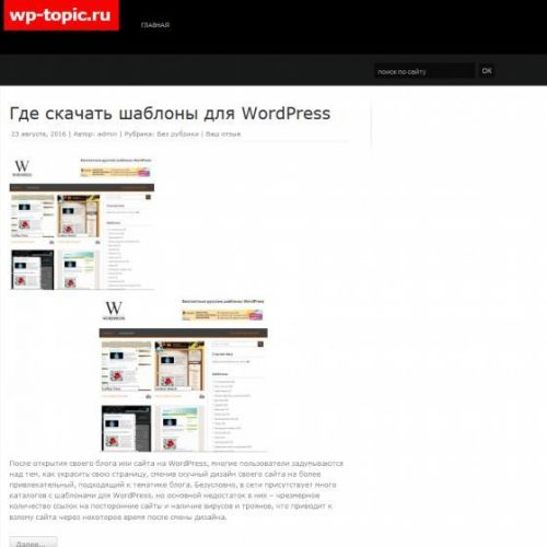 Бесплатный шаблон WordPress Rbox