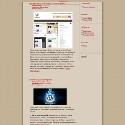 Бесплатный шаблон WordPress Red autumn