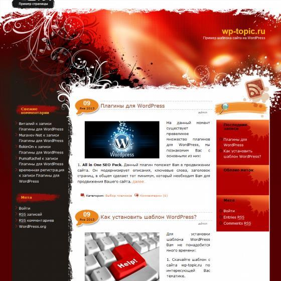 Бесплатный шаблон Wordpress Red Light