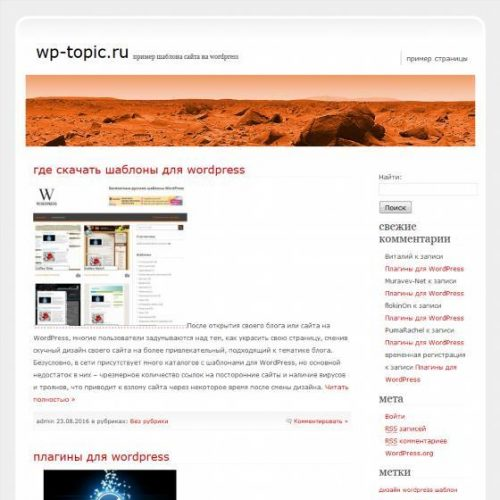 Бесплатный шаблон WordPress RedPlanet