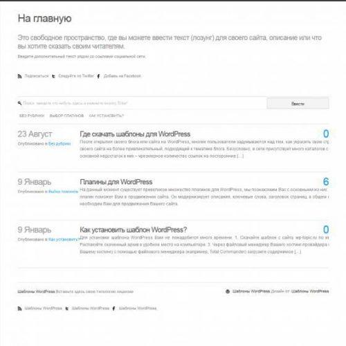 Бесплатный шаблон WordPress Renova