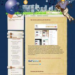 Бесплатный шаблон Wordpress Running