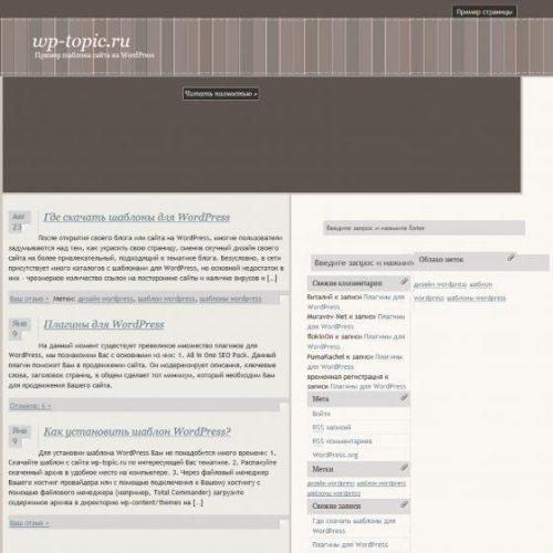 Бесплатный шаблон WordPress SandDollar