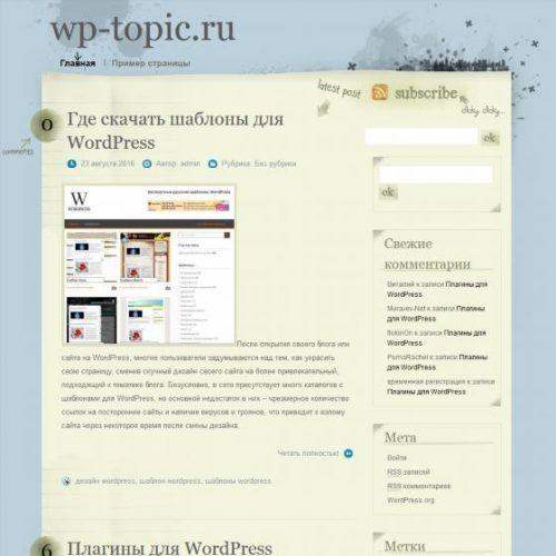 Бесплатный шаблон WordPress Scruffy