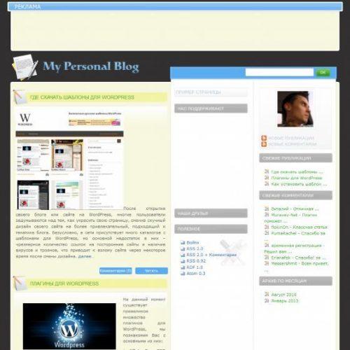 Бесплатный шаблон WordPress Seo Design