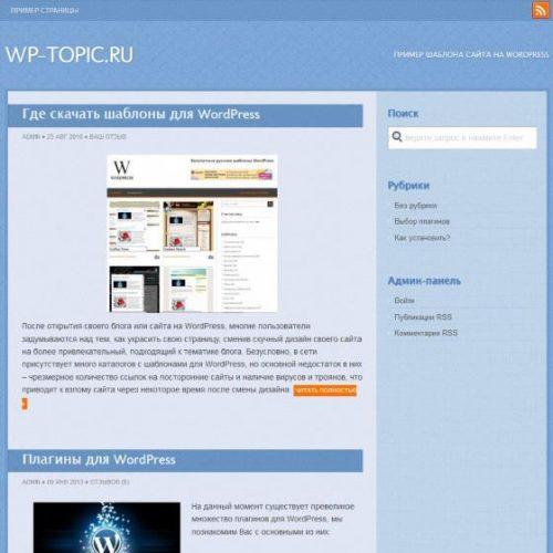 Бесплатный шаблон WordPress Shaan