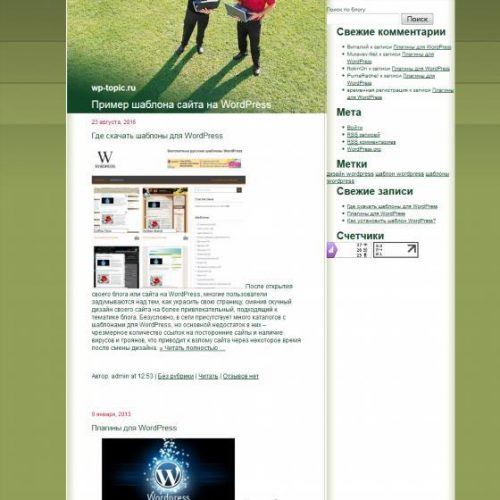 Бесплатный шаблон WordPress Шаблон Compute