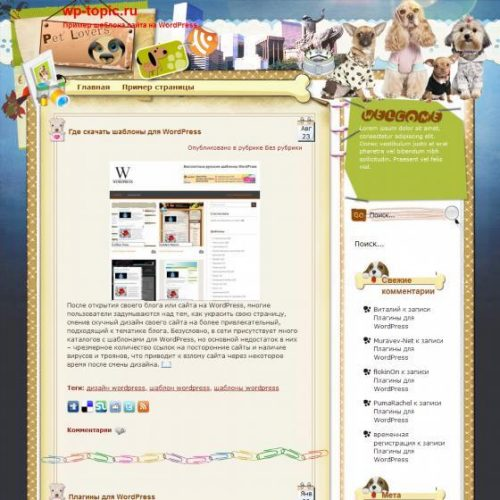 Бесплатный шаблон WordPress Shelter
