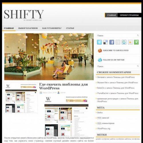 Бесплатный шаблон WordPress Shifty