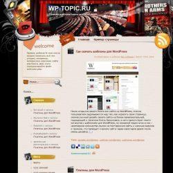 Бесплатный шаблон Wordpress Show Time