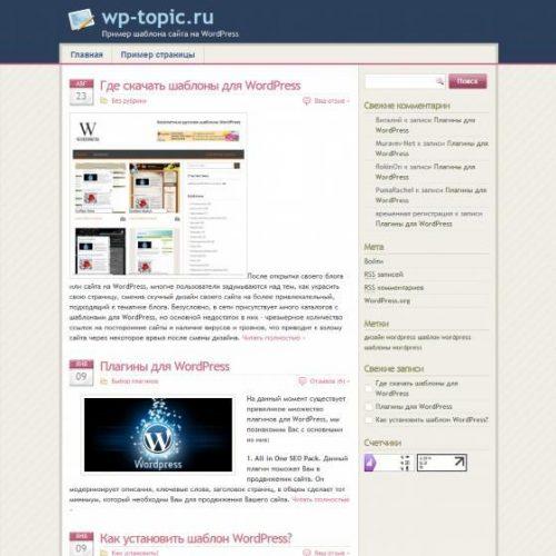 Бесплатный шаблон WordPress Silicon