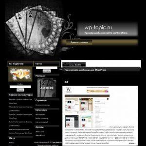 Бесплатный шаблон Wordpress Silver Cards