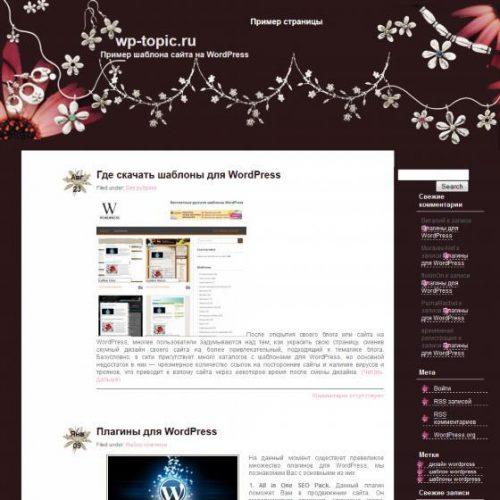 Бесплатный шаблон WordPress Silver Flower