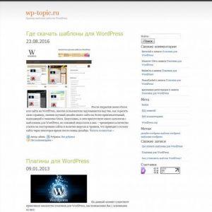 Бесплатный шаблон Wordpress Simpla