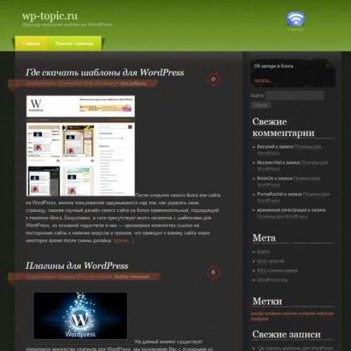 Бесплатный шаблон WordPress Simple Jojo