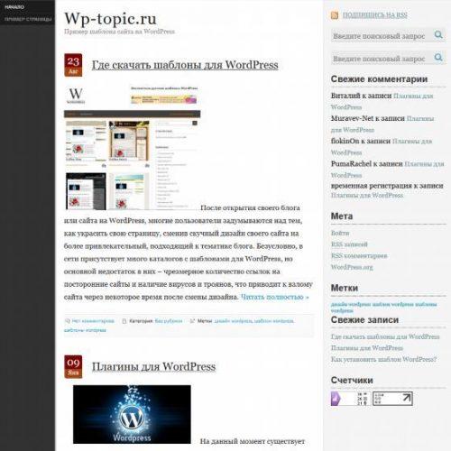 Бесплатный шаблон WordPress Simple Paper
