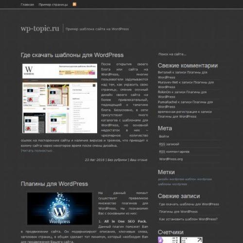Бесплатный шаблон WordPress SimplicityDark