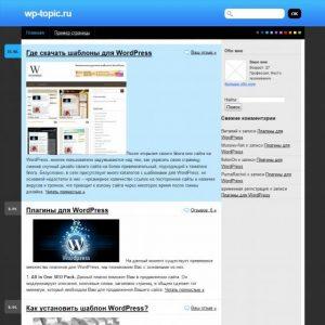 Бесплатный шаблон Wordpress Simply – AIO 10цв.схем