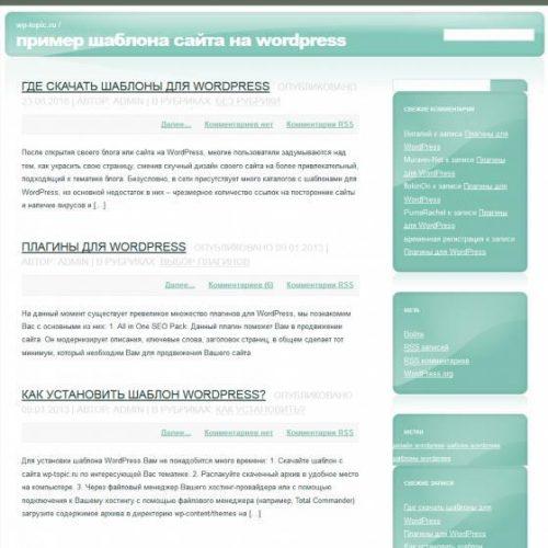 Бесплатный шаблон WordPress Slash Blog