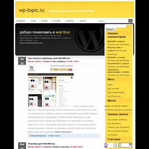 Бесплатный шаблон WordPress Sleek Yellow