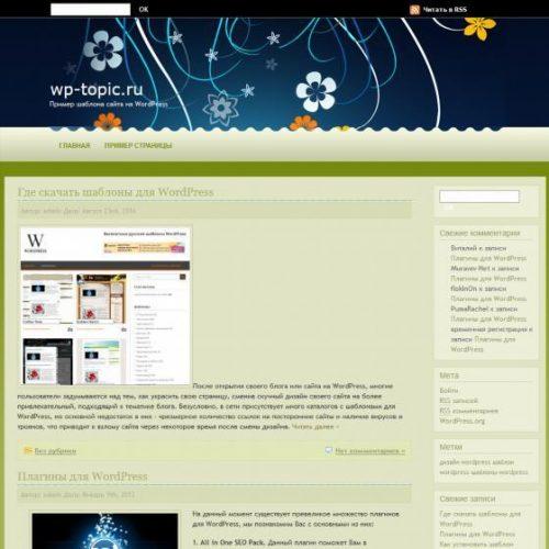 Бесплатный шаблон WordPress Sleeping Forest