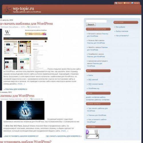 Бесплатный шаблон WordPress Smoothdeal