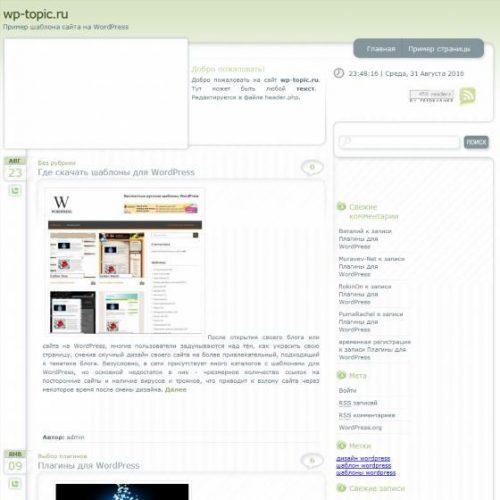 Бесплатный шаблон WordPress Sodelicious Green