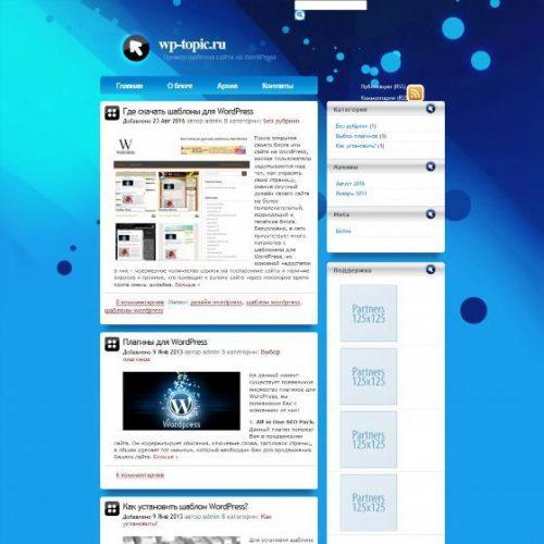 Бесплатный шаблон WordPress SpaceSphere