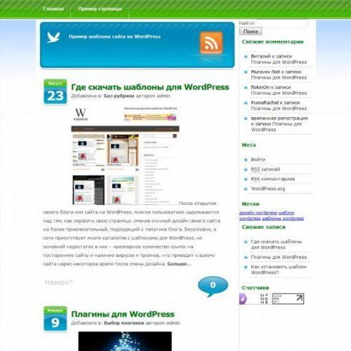 Бесплатный шаблон WordPress SpringTime