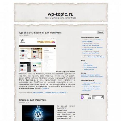 Бесплатный шаблон WordPress Stained