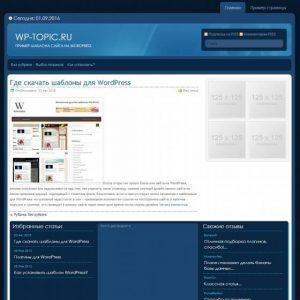 Бесплатный шаблон Wordpress Star Mag