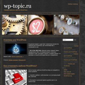 Бесплатный шаблон Wordpress Steampunk