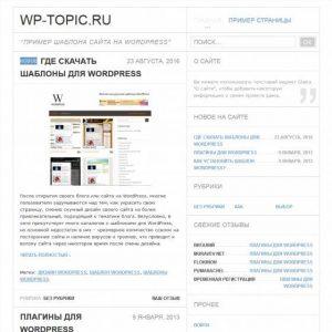 Бесплатный шаблон Wordpress Steira