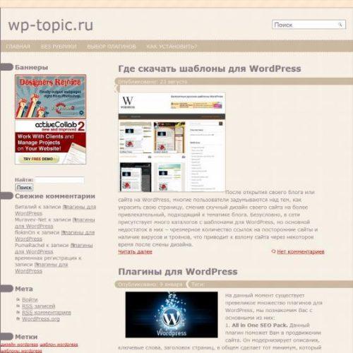 Бесплатный шаблон WordPress stripedWP